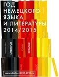 Rok języka niemieckiego i niemieckiej literatury w Rosji